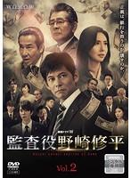 連続ドラマW 監査役 野崎修平 Vol.2