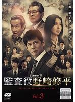 連続ドラマW 監査役 野崎修平 Vol.3