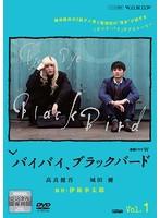 連続ドラマW バイバイ、ブラックバード Vol.1