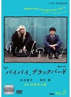 連続ドラマW バイバイ、ブラックバード Vol.2