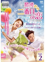 最後から二番目の恋~beautifuldays <テレビ放送版> Vol.2
