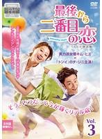 最後から二番目の恋~beautifuldays Vol.3