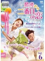 最後から二番目の恋~beautifuldays <テレビ放送版> Vol.6