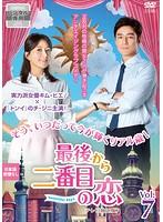 最後から二番目の恋~beautifuldays <テレビ放送版> Vol.7
