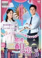 最後から二番目の恋~beautifuldays <テレビ放送版> Vol.8