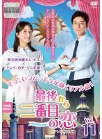 最後から二番目の恋~beautifuldays <テレビ放送版> Vol.11