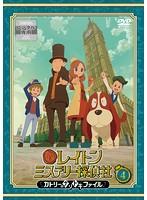 レイトン ミステリー探偵社 ~カトリーのナゾトキファイル~ Vol.4