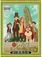 レイトン ミステリー探偵社 ~カトリーのナゾトキファイル~ Vol.5