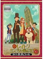 レイトン ミステリー探偵社 ~カトリーのナゾトキファイル~ Vol.6