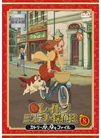 レイトン ミステリー探偵社 ~カトリーのナゾトキファイル~ Vol.8