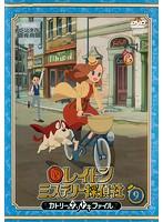 レイトン ミステリー探偵社 ~カトリーのナゾトキファイル~ Vol.9