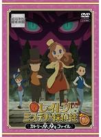 レイトン ミステリー探偵社 ~カトリーのナゾトキファイル~ Vol.10