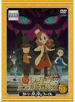 レイトン ミステリー探偵社 ~カトリーのナゾトキファイル~ Vol.12