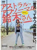 アストラル・アブノーマル鈴木さん【完全ディレクターズ・カット版】