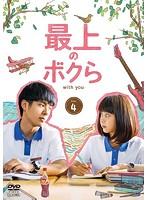 最上のボクら with you Vol.4
