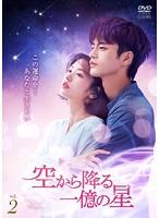 空から降る一億の星<韓国版> Vol.2