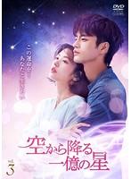 空から降る一億の星<韓国版> Vol.3