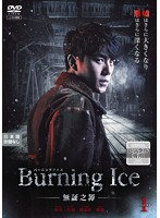 Burning Ice<バーニング・アイス>-無証之罪- Vol.1