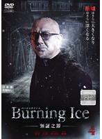 Burning Ice<バーニング・アイス>-無証之罪- Vol.4
