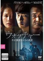 ウォッチャー 不正捜査官たちの真実 <日本編集版> Vol.5