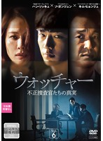 ウォッチャー 不正捜査官たちの真実 <日本編集版> Vol.6