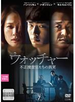 ウォッチャー 不正捜査官たちの真実 <日本編集版> Vol.7
