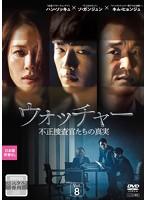 ウォッチャー 不正捜査官たちの真実 <日本編集版> Vol.8