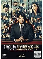 連続ドラマW 頭取 野崎修平 Vol.1