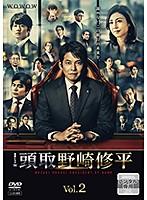 連続ドラマW 頭取 野崎修平 Vol.2