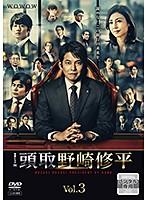 連続ドラマW 頭取 野崎修平 Vol.3