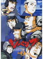 ジパング Vol.2