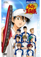 ミュージカル 『テニスの王子様』