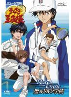 ミュージカル 『テニスの王子様』 More than Limit 聖ルドルフ学院