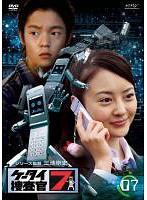 ケータイ捜査官7 File 07