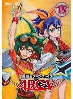 遊☆戯☆王 ARC-V(アーク・ファイブ) 15
