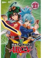 遊☆戯☆王 ARC-V(アーク・ファイブ) 21