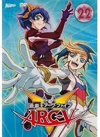 遊☆戯☆王 ARC-V(アーク・ファイブ) 22