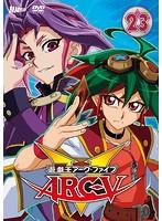 遊☆戯☆王 ARC-V(アーク・ファイブ) 23