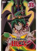 遊☆戯☆王 ARC-V(アーク・ファイブ) 35