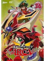 遊☆戯☆王 ARC-V(アーク・ファイブ) 36
