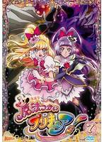 魔法つかいプリキュア!vol.7