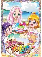 魔法つかいプリキュア!vol.9