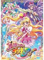 魔法つかいプリキュア!vol.12
