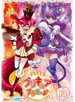 キラキラ☆プリキュアアラモード vol.13