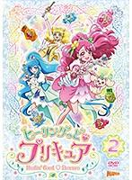 ヒーリングっどプリキュア vol.2