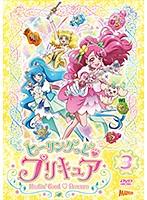 ヒーリングっどプリキュア vol.3