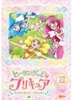 ヒーリングっどプリキュア vol.8