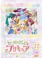 ヒーリングっどプリキュア vol.11