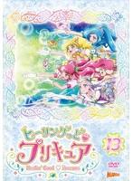 ヒーリングっどプリキュア vol.13