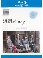 海街diary (ブルーレイディスク)